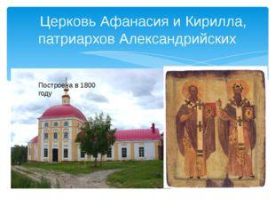 Церковь Афанасия и Кирилла, патриархов Александрийских Построена в 1800 году