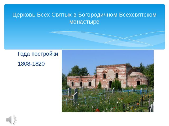 Года постройки 1808-1820 Церковь Всех Святых в Богородичном Всехсвятском мона...