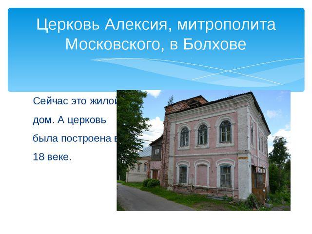 Сейчас это жилой дом. А церковь была построена в 18 веке. Церковь Алексия, ми...