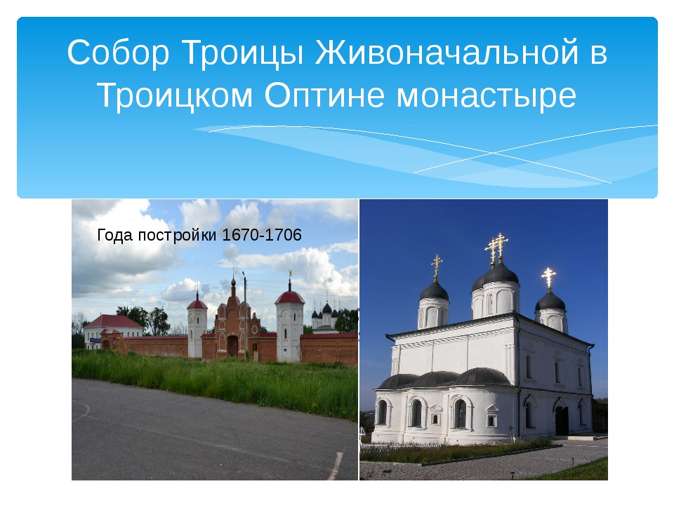 Собор Троицы Живоначальной в Троицком Оптине монастыре Года постройки 1670-1706