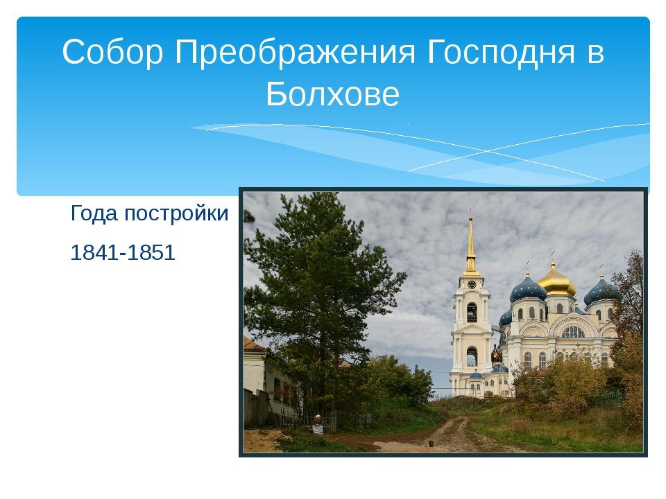 Года постройки 1841-1851 Собор Преображения Господня в Болхове
