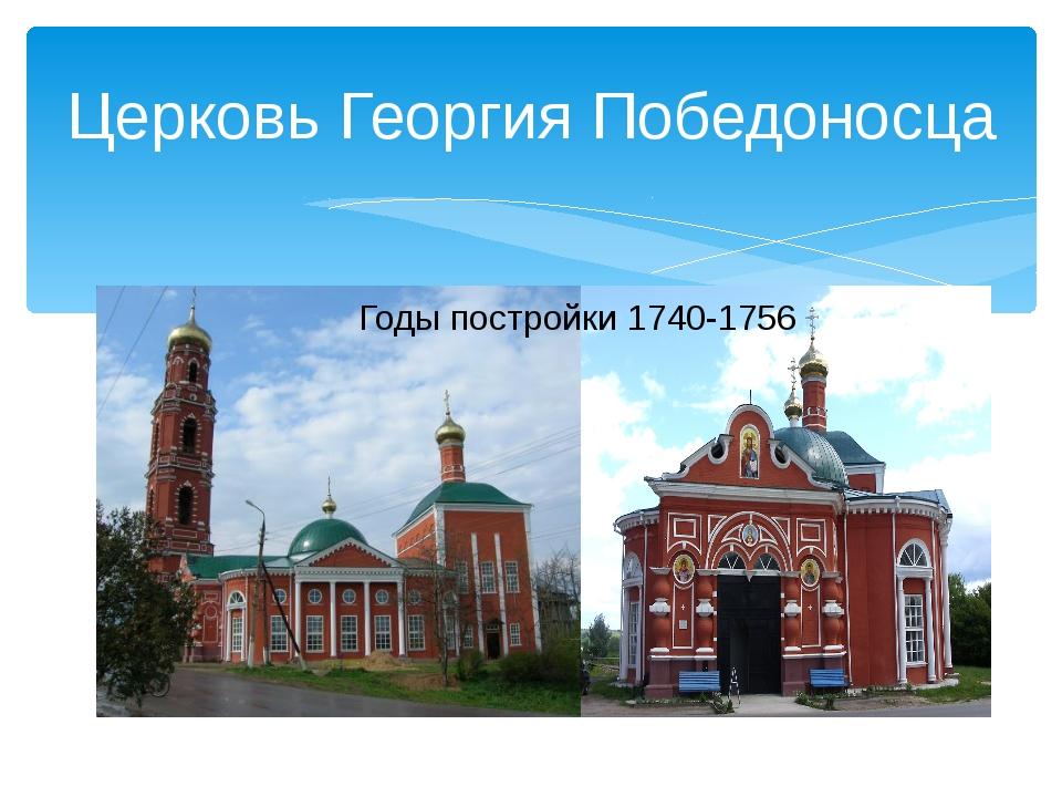 Церковь Георгия Победоносца Годы постройки 1740-1756