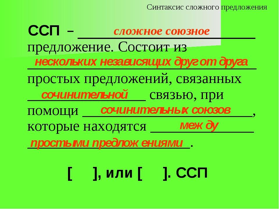 """Презентация по русскому языку """"бессоюзные сложные предложени."""