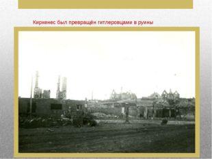 Киркенес был превращён гитлеровцами в руины