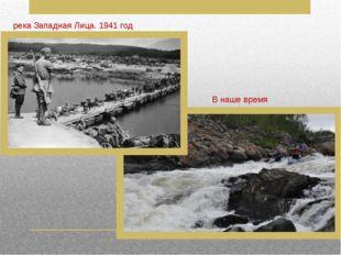 река Западная Лица. 1941 год В наше время