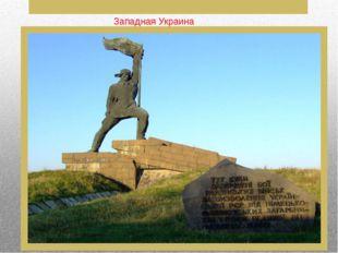 Западная Украина