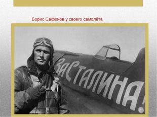 Борис Сафонов у своего самолёта