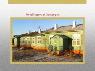Музей партизан Заполярья