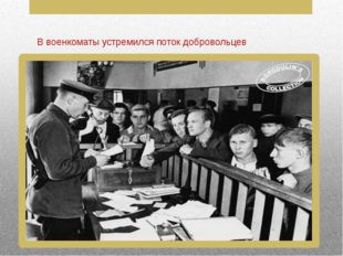 В военкоматы устремился поток добровольцев