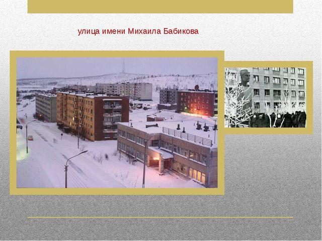 улица имени Михаила Бабикова