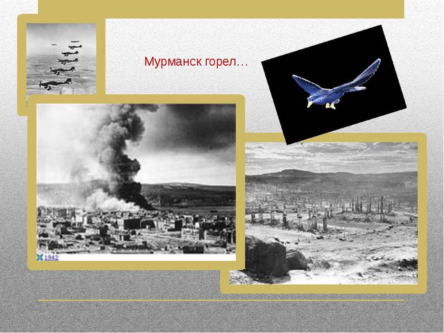 Мурманск горел…