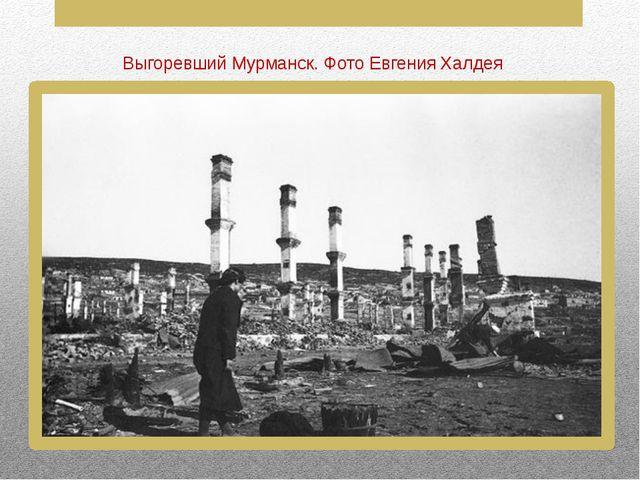 Выгоревший Мурманск. Фото Евгения Халдея