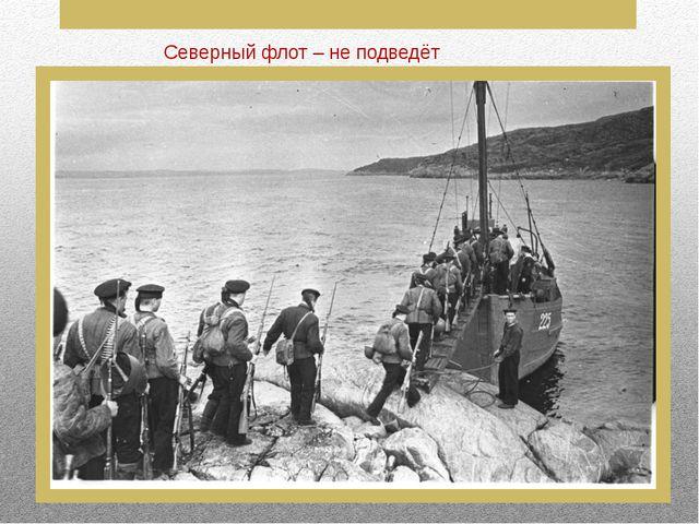 Северный флот – не подведёт