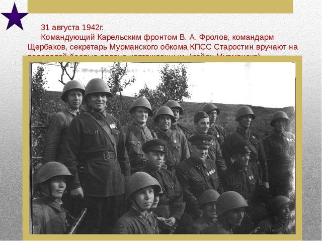 31 августа 1942г. Командующий Карельским фронтом В. А. Фролов, командарм Щер...
