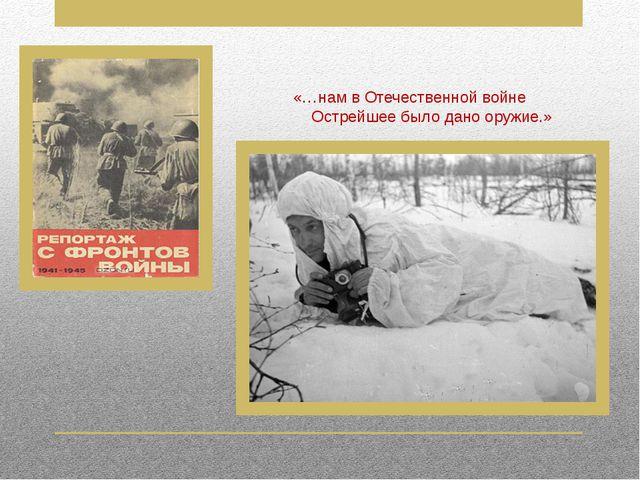«…нам в Отечественной войне Острейшее было дано оружие.»