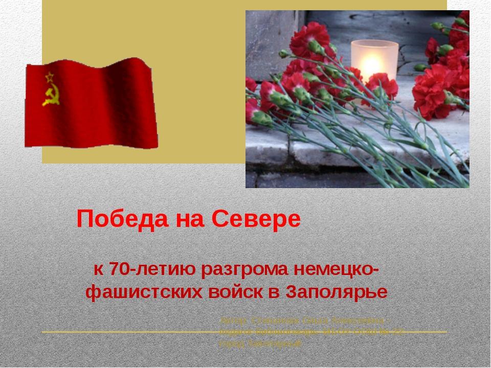 Победа на Севере к 70-летию разгрома немецко-фашистских войск в Заполярье Авт...