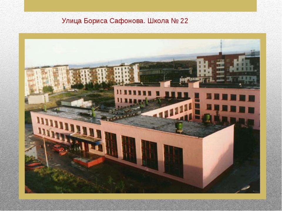 Улица Бориса Сафонова. Школа № 22