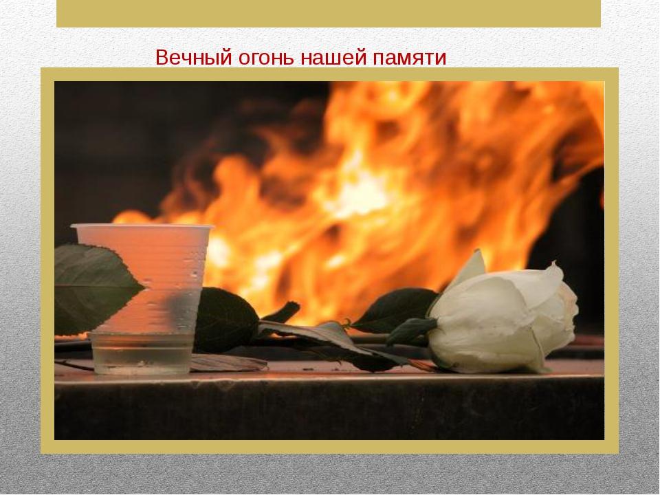 Вечный огонь нашей памяти