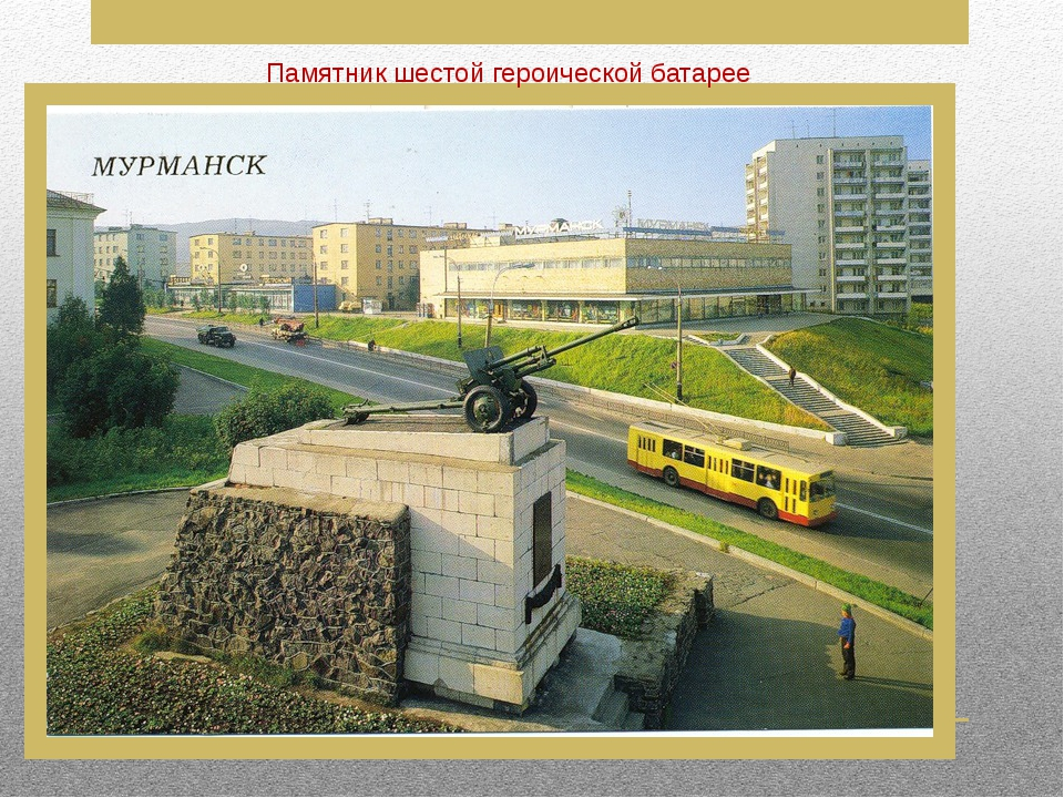 Памятник шестой героической батарее