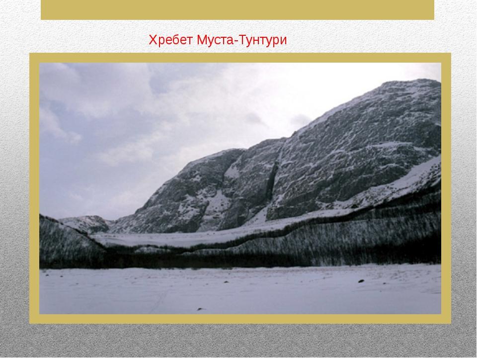 Хребет Муста-Тунтури