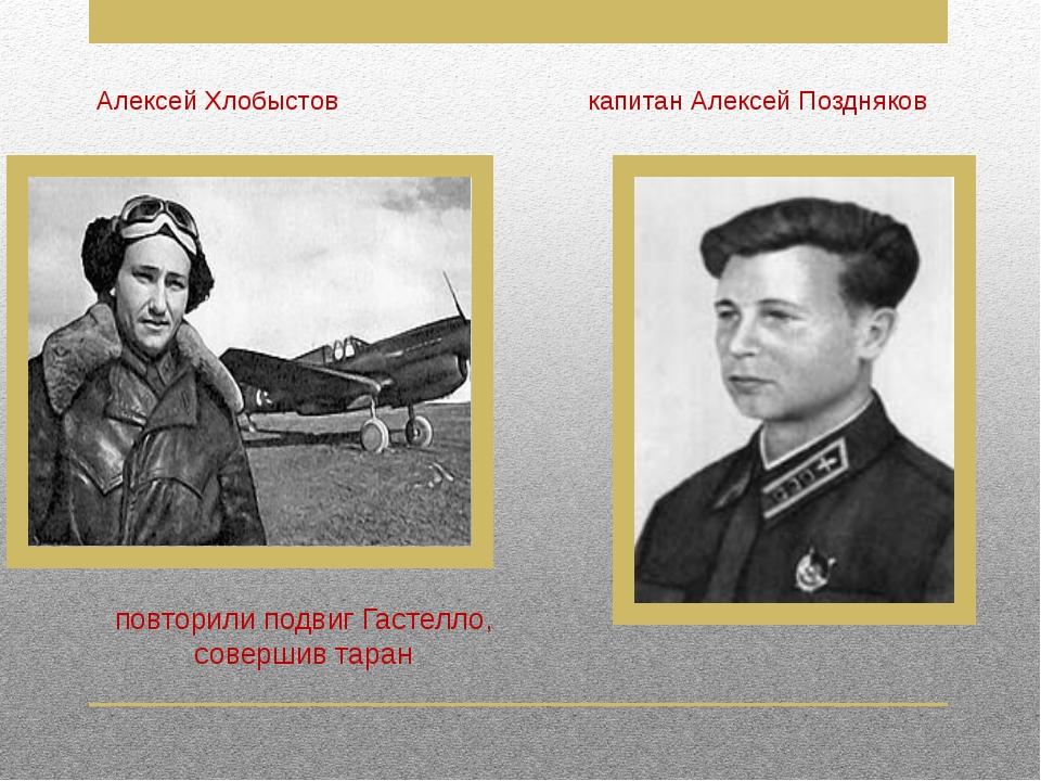 повторили подвиг Гастелло, совершив таран капитан Алексей Поздняков Алексей Х...