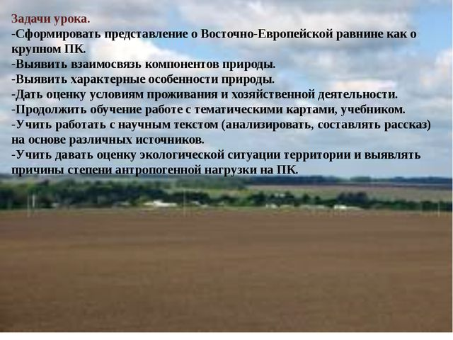 Задачи урока. -Сформировать представление о Восточно-Европейской равнине как...