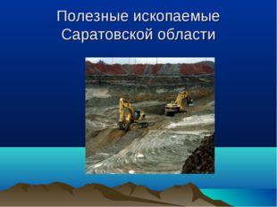 Полезные ископаемые Саратовской области
