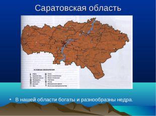 Саратовская область В нашей области богаты и разнообразны недра.