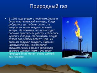 Природный газ В 1906 году рядом с посёлком Дергачи бурили артезианский колоде