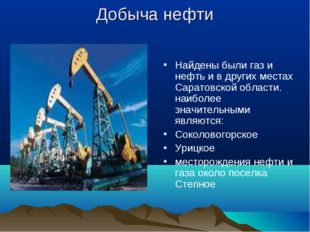 Добыча нефти Найдены были газ и нефть и в других местах Саратовской области.