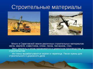 Строительные материалы Много в Саратовской земле различных строительных матер