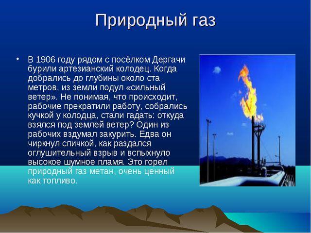 Природный газ В 1906 году рядом с посёлком Дергачи бурили артезианский колоде...