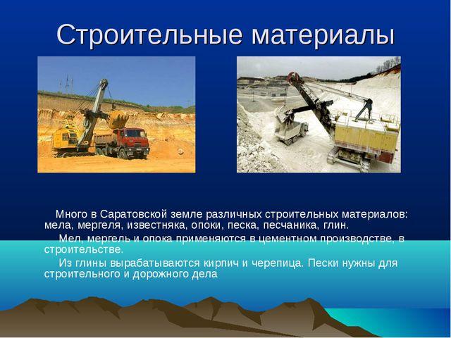 Строительные материалы Много в Саратовской земле различных строительных матер...