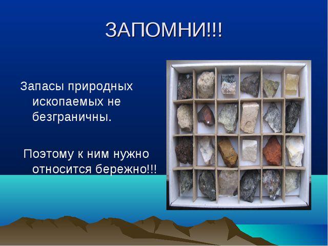 ЗАПОМНИ!!! Запасы природных ископаемых не безграничны. Поэтому к ним нужно от...