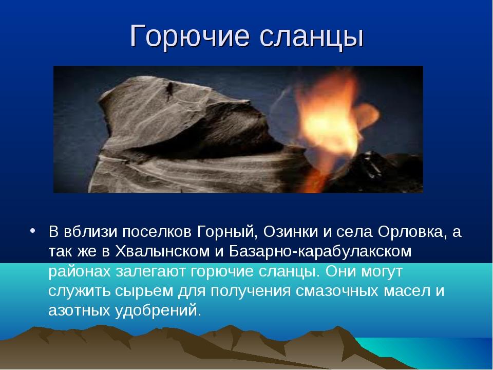 Горючие сланцы В вблизи поселков Горный, Озинки и села Орловка, а так же в Хв...