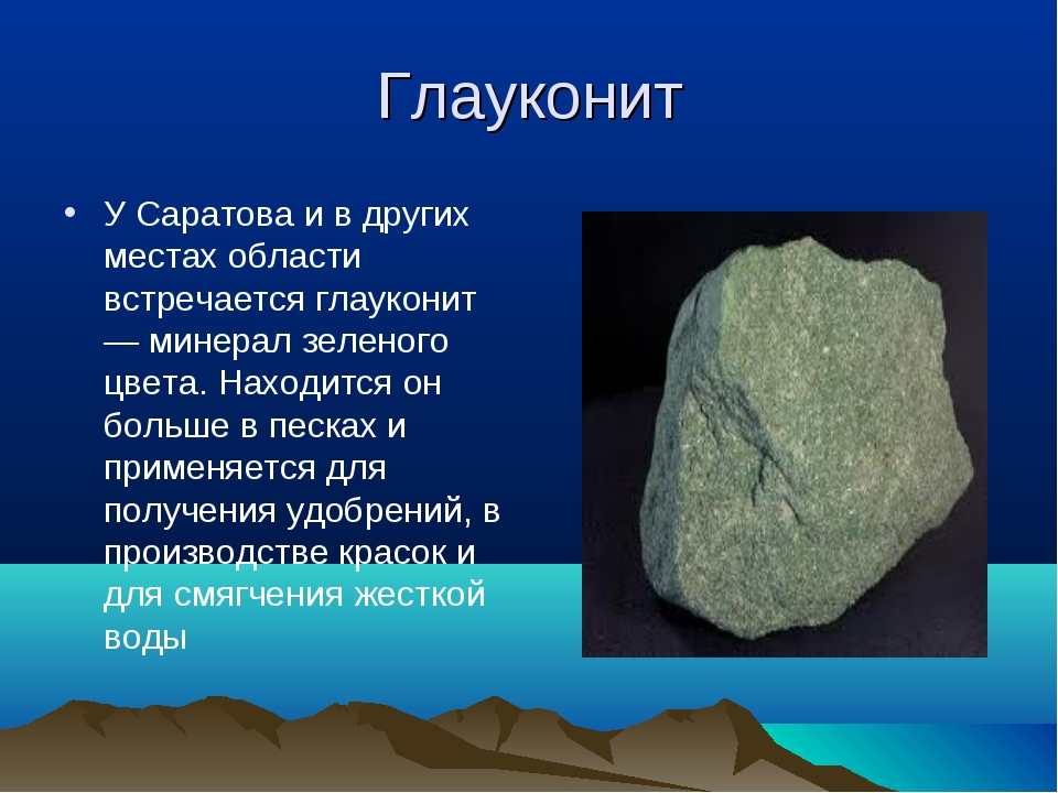 Глауконит У Саратова и в других местах области встречается глауконит — минера...