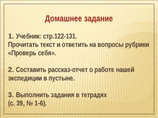 Домашнее задание 1. Учебник: стр.122-131. Прочитать текст и ответить на вопро
