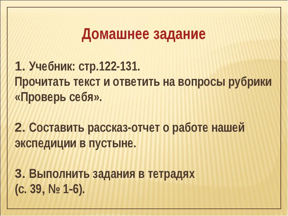Домашнее задание 1. Учебник: стр.122-131. Прочитать текст и ответить на вопро...