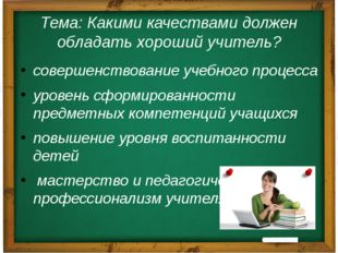 Тема: Какими качествами должен обладать хороший учитель? совершенствование уч
