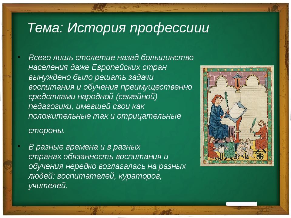 Тема: История профессиии Всего лишь столетие назад большинство населения даже...