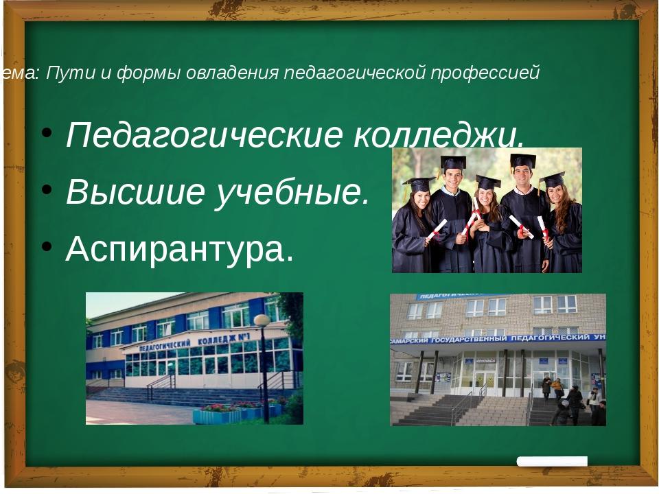 Тема: Пути и формы овладения педагогической профессией Педагогические колледж...