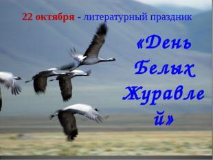 «День Белых Журавлей» МОУ Школа № 30 г. Черемхово 22 октября - литературный п