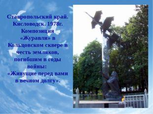Ставропольский край. Кисловодск. 1978г. Композиция «Журавли» в Кольцовском ск