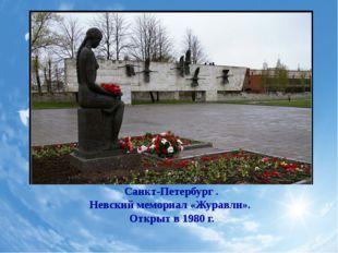 Санкт-Петербург . Невский мемориал «Журавли». Открыт в 1980 г.