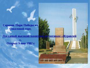 Саратов. Парк Победы на Соколовой горе. Это самый высокий памятник по мотивам