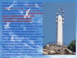 Второе событие, предварившее учреждение праздника, - это открытие памятника «