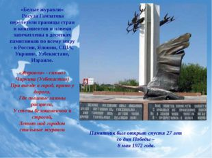 «Белые журавли« Расула Гамзатова перелетели границы стран и континентов и нав