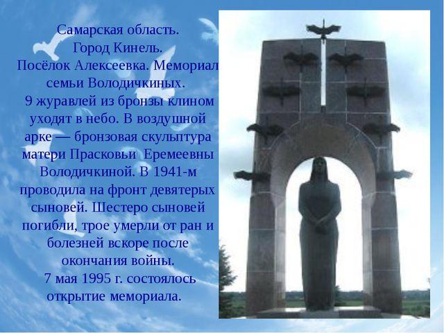 Самарская область. Город Кинель. Посёлок Алексеевка. Мемориал семьи Володички...