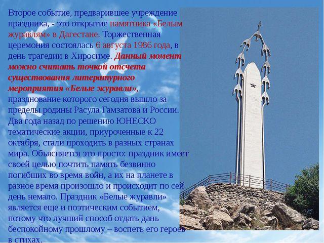 Второе событие, предварившее учреждение праздника, - это открытие памятника «...