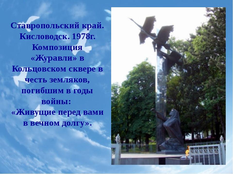 Ставропольский край. Кисловодск. 1978г. Композиция «Журавли» в Кольцовском ск...
